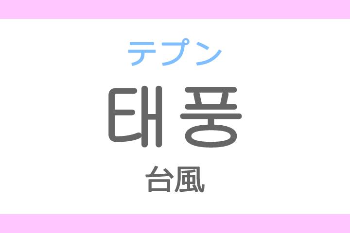 태풍(テプン)の意味「台風(たいふう)」ハングル読み方・発音