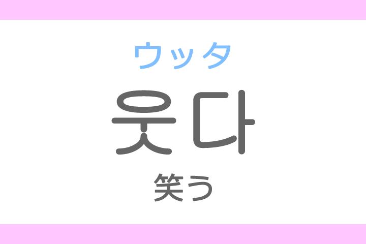 웃다(ウッタ)の意味「笑う(わらう)」ハングル読み方・発音