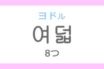 여덟(ヨドル)の意味「8つ(やっつ)」ハングル読み方・発音