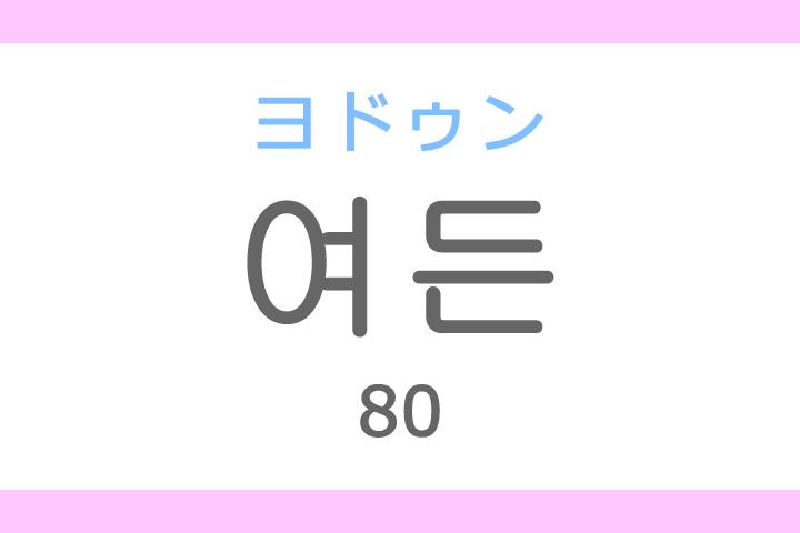 여든(ヨドゥン)の意味「80(はちじゅう)」ハングル読み方・発音