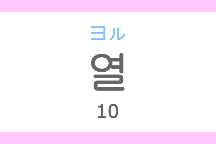 열(ヨル)の意味「10(とう)」ハングル読み方・発音