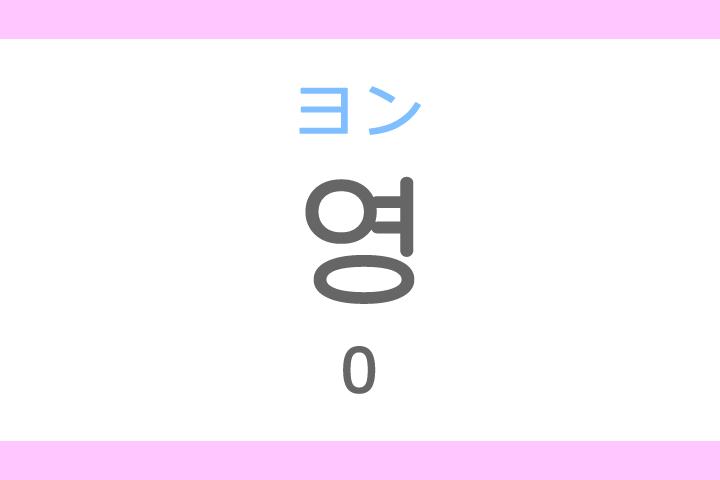 영(ヨン)の意味「0、零(れい)」ハングル読み方・発音