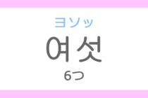여섯(ヨソッ)の意味「6つ(むっつ)」ハングル読み方・発音