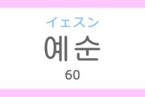 예순(イェスン)の意味「60(ろくじゅう)」ハングル読み方・発音