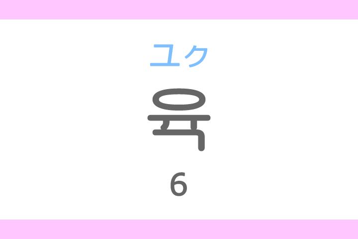 육(ユク)の意味「6、六(ろく)」ハングル読み方・発音