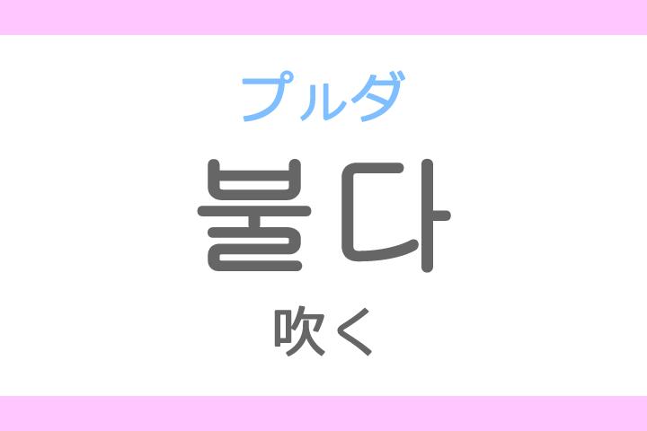 불다(プルダ)の意味「吹く(ふく)」ハングル読み方・発音