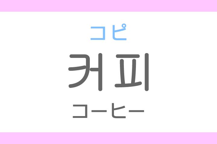 커피(コピ)の意味「コーヒー」ハングル読み方・発音