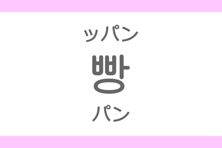 빵(ッパン)の意味「パン」ハングル読み方・発音
