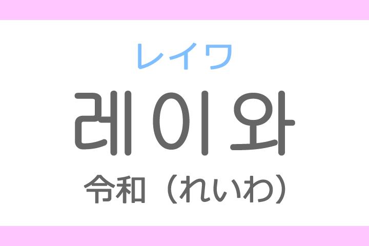 레이와(レイワ)の意味「令和(れいわ)」ハングル読み方・発音