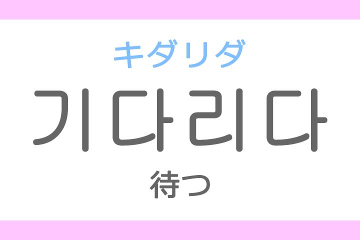기다리다(キダリダ)の意味「待つ(まつ)」ハングル読み方・発音