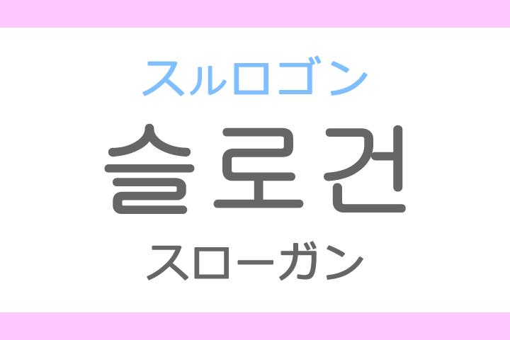 슬로건(スルロゴン)の意味「スローガン」ハングル読み方・発音