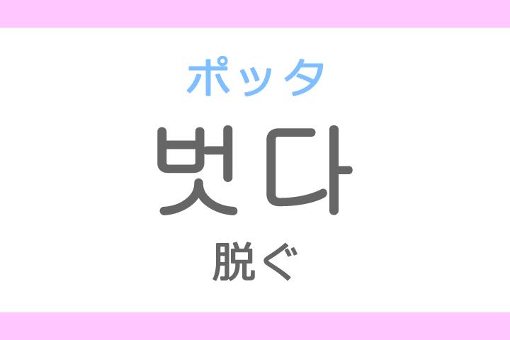 벗다(ポッタ)の意味「脱ぐ(ぬぐ)」ハングル読み方・発音