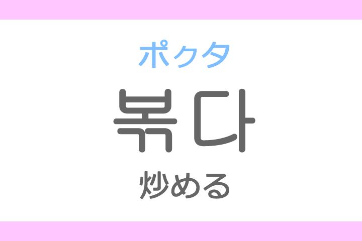 볶다(ポクタ)の意味「炒める(いためる)」ハングル読み方・発音