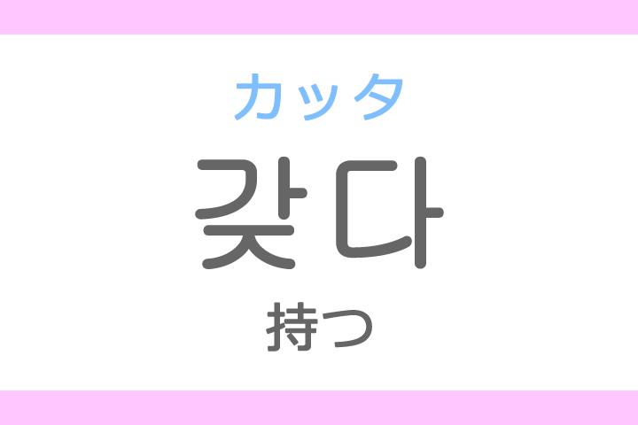 갖다(カッタ)の意味「持つ(もつ)」ハングル読み方・発音
