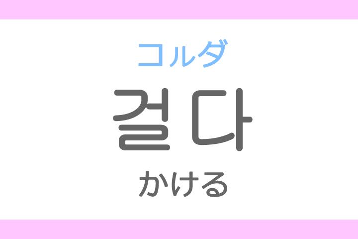 걸다(コルダ)の意味「かける」ハングル読み方・発音