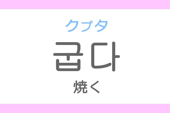 굽다(クプタ)の意味「焼く(やく)」ハングル読み方・発音