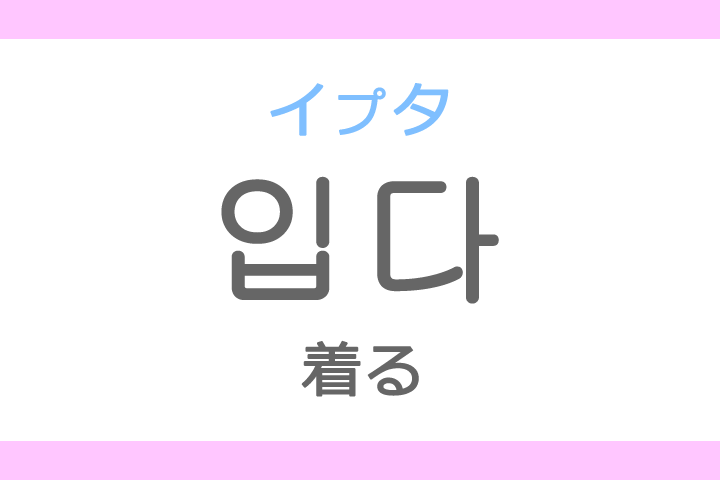 입다(イプタ)の意味「着る(きる)」ハングル読み方・発音