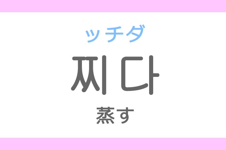 찌다(ッチダ)の意味「蒸す(むす)」ハングル読み方・発音