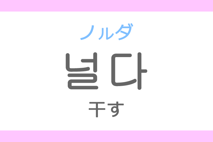 널다(ノルダ)の意味「干す(ほす)」ハングル読み方・発音