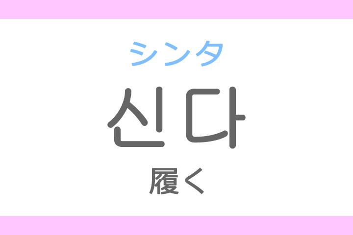 신다(シンタ)の意味「履く(はく)」ハングル読み方・発音