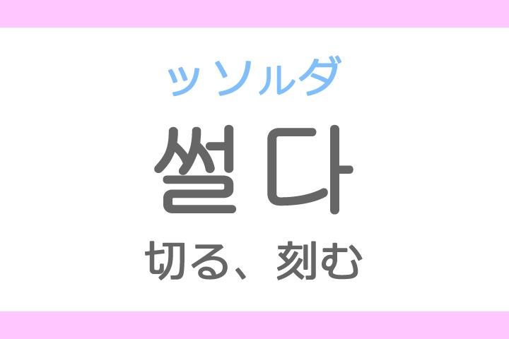 썰다(ッソルダ)の意味「切る(きる)、刻む」ハングル読み方・発音