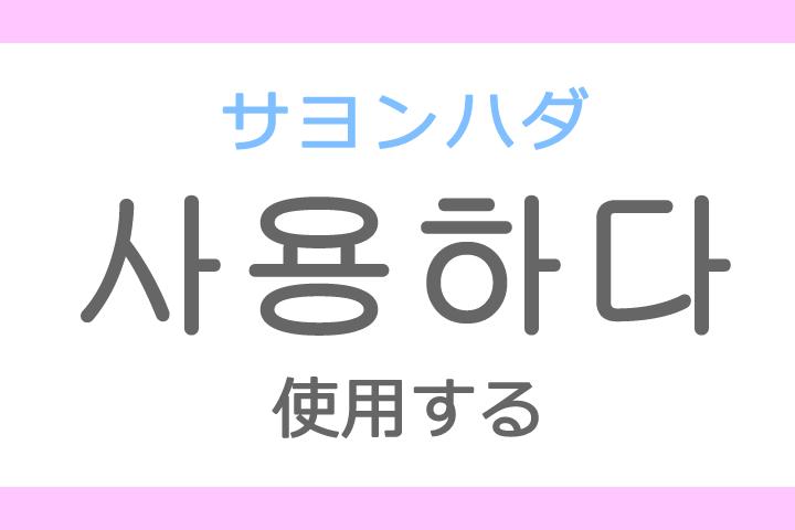 사용하다(サヨンハダ)の意味「使用する」ハングル読み方・発音
