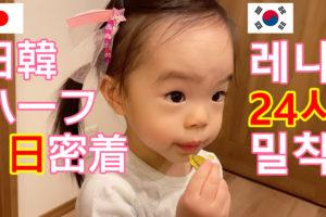 【日韓ハーフ】もうすぐ2歳の赤ちゃんは日本語と韓国語どのぐらい話せるのか?【1日密着】