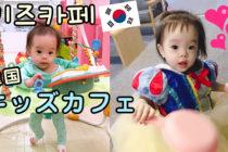 韓国キッズカフェ!子連れ韓国旅行にもおすすめ【親子カフェ】