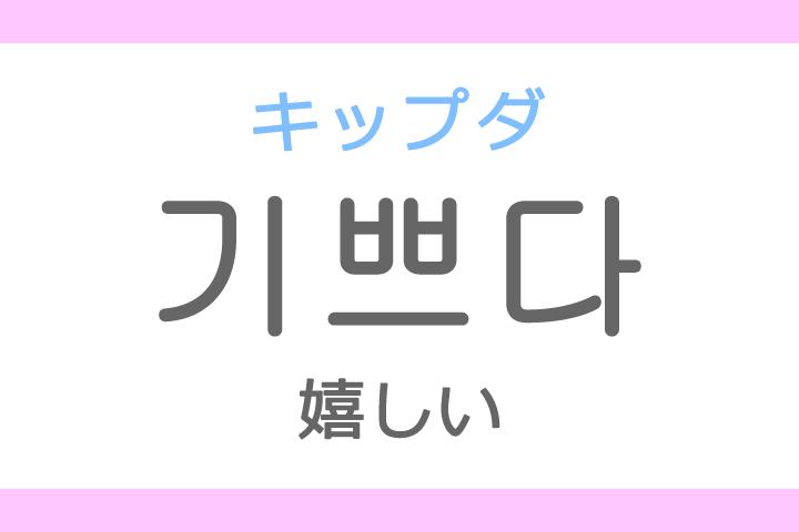 기쁘다(キップダ)の意味「嬉しい(うれしい)」ハングル読み方・発音