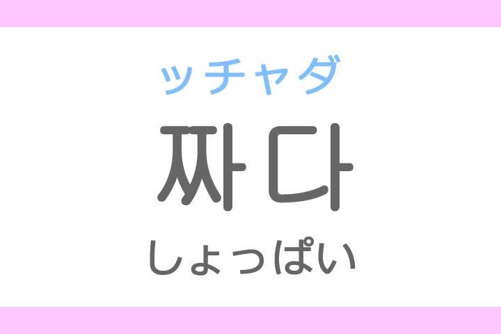 짜다(ッチャダ)の意味「しょっぱい、塩辛い(しおからい)」ハングル読み方・発音