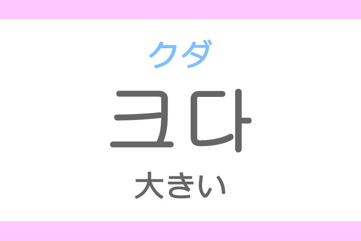 크다(クダ)の意味「大きい(おおきい)」ハングル読み方・発音
