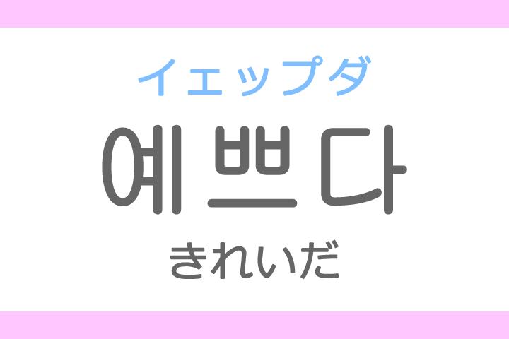 예쁘다(イェップダ)の意味「綺麗だ(きれいだ)」ハングル読み方・発音