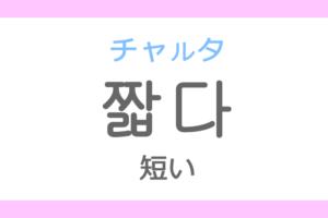 짧다(ッチャルタ)の意味「短い(みじかい)」ハングル読み方・発音