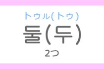 둘(トゥル)【두(トゥ)】の意味「2つ(ふたつ)」ハングル読み方・発音