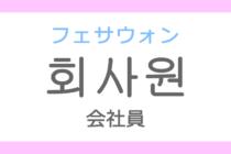 회사원(フェサウォン)の意味「会社員(かいしゃいん)」ハングル読み方・発音