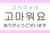 고마워요(コマウォヨ)の意味「ありがとうございます」ハングル読み方・発音